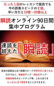 書籍「瞬読」