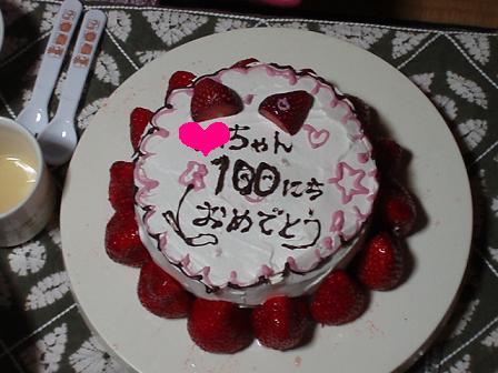 100日ケーキ