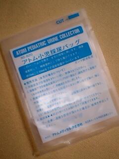 採尿バッグ01