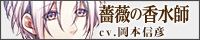 薔薇の香水師No.03銀月ダイヤ cv.岡本信彦