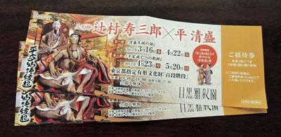 辻村寿三郎×平 清盛チケット