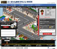 バーチャル東京マラソン2009 スタート地点