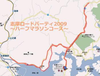 志摩ロードパーティ・ハーフマラソンコース軌跡