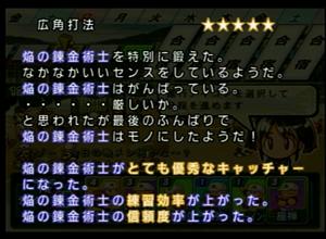 マスタング(キャッチャー◎ツモ)