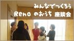 Renoのおうち座談会