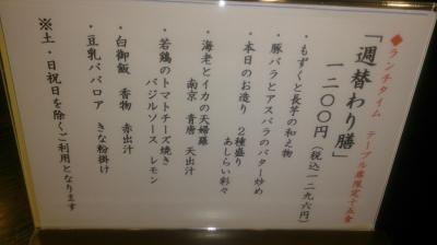 花野メニュー.jpg
