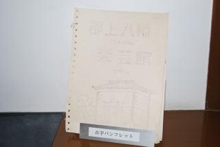 点字のパンフレットの写真