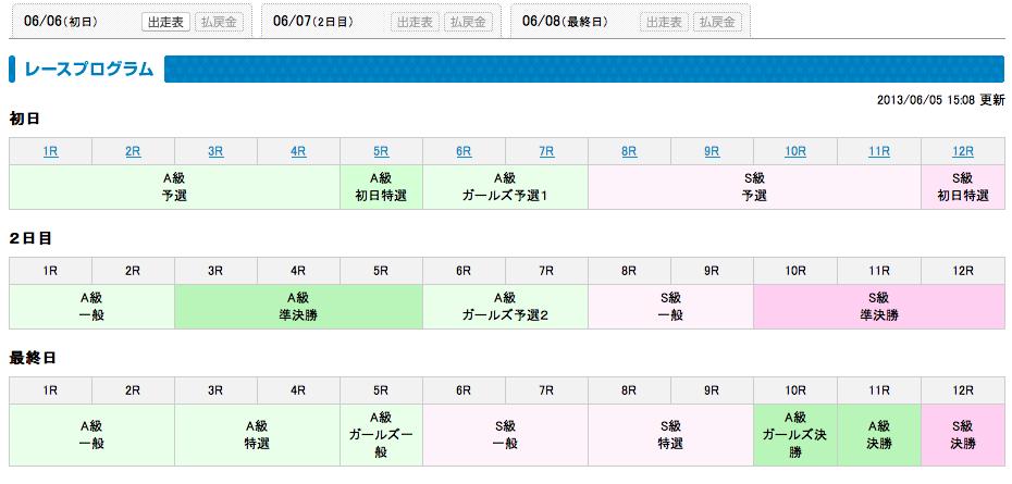 スクリーンショット 2013-06-05 19.04.26.png