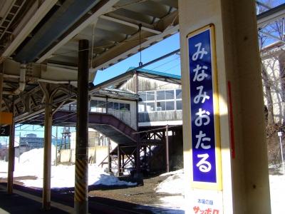 minami otaru station