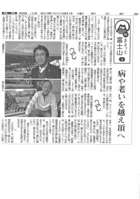 朝日新聞H25.02.21付朝刊