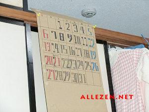 0328Tさん手作りカレンダー