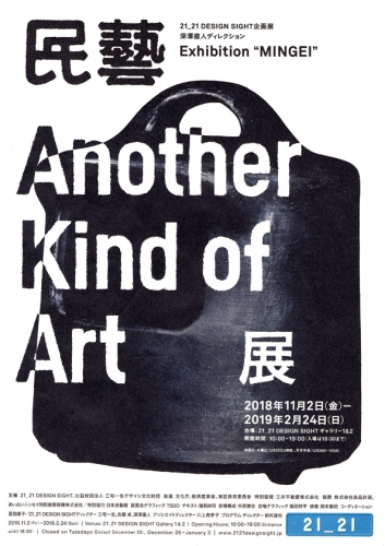 民藝AnotherKindofart展表
