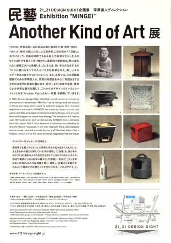 民藝AnotherKindofart展