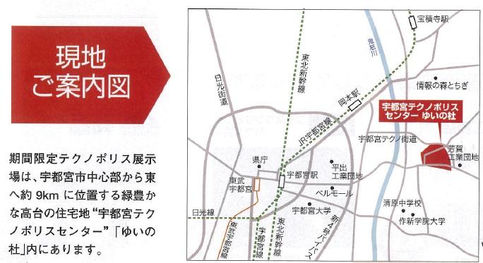 2月22日、23日 宇都宮テクノポリス住宅展示場OPEN!