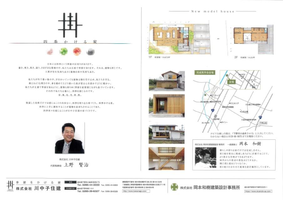 新モデルハウス「小金井の家」グランドオープン