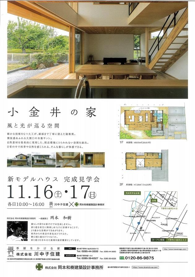 「下野の家」「小金井の家」合同見学会開催