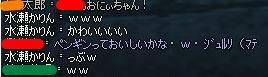 ちぃ死亡フラグ(笑)