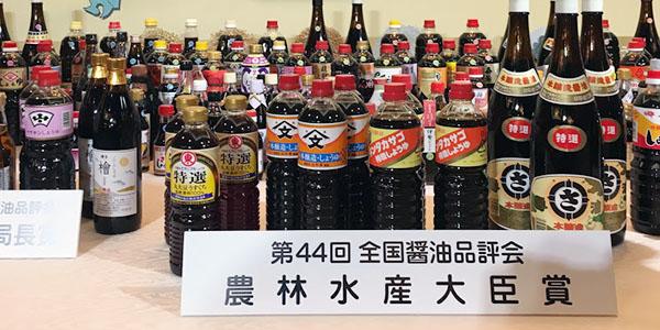 第44回 全国醤油品評会