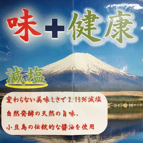 富士そば 醤油