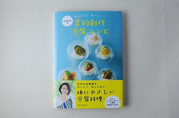 美的創作「豆腐」レシピ