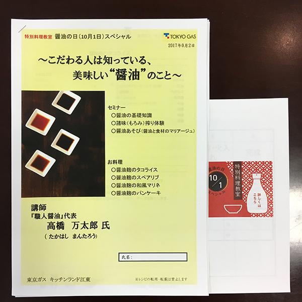 東京ガス醤油セミナー