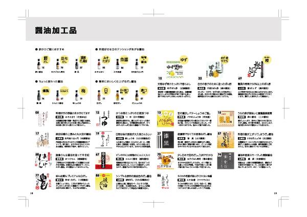 職人醤油カタログ