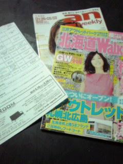 公演情報が載っている雑誌など