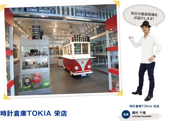 時計倉庫TOKIA栄店