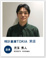 時計倉庫TOKIA栄店 店長