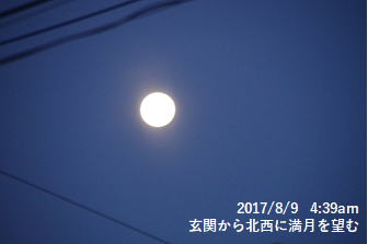 玄関から北西に満月を望む
