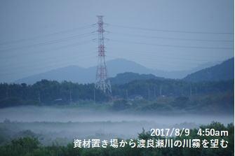 資材置き場から渡良瀬川の川霧を望む