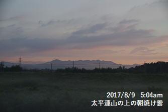 太平連山の上の朝焼け雲