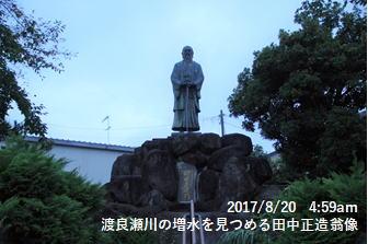 渡良瀬川の増水を見つめる田中正造翁像
