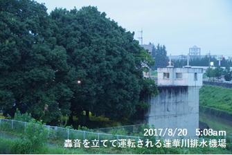 轟音を立てて運転される蓮華川排水機場