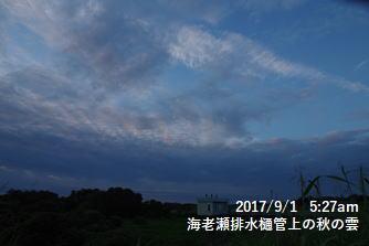 海老瀬排水樋管上の秋の雲