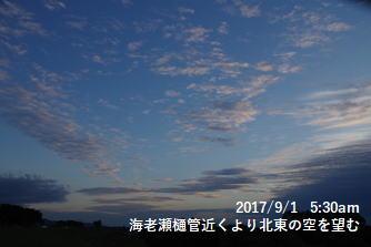 海老瀬樋管近くより北東の空を望む