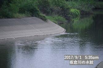 板倉川の水紋