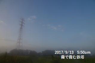 霧で霞む鉄塔