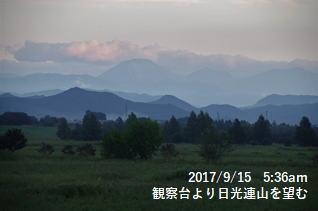 観察台より日光連山を望む