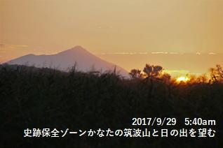 史跡保全ゾーンかなたの筑波山と日の出を望む