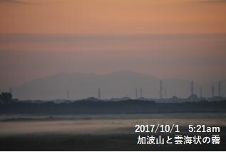 加波山と雲海状の霧