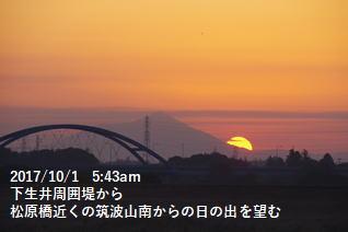 下生井周囲堤から松原橋近くの筑波山南からの日の出を望む