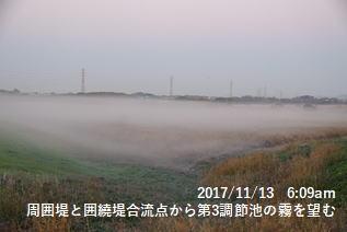 周囲堤と囲繞堤合流点から第3調節池の霧を望む