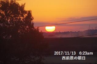 西前原の朝日