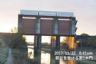 朝日を受ける第1水門