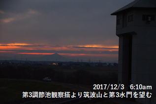 第3調節池観察搭より筑波山と第3水門を望む
