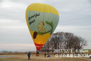 ロゴの素敵な熱気球