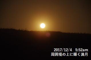 周囲堤の上に輝く満月