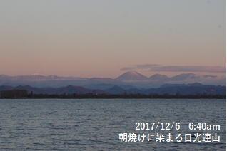 朝焼けに染まる日光連山