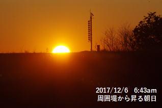 周囲堤から昇る朝日